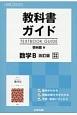 教科書ガイド<啓林館版> 数学B<改訂版>