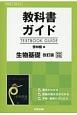 教科書ガイド<啓林館版> 生物基礎<改訂版>