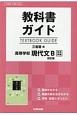 教科書ガイド<三省堂版> 高等学校 現代文B<改訂版>