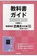 教科書ガイド<三省堂版> 高等学校 古典B 古文編<改訂版> (1)
