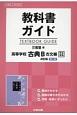 教科書ガイド<三省堂版> 高等学校 古典B 古文編<改訂版> (2)