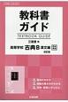 教科書ガイド<三省堂版> 高等学校 古典B 漢文編<改訂版>
