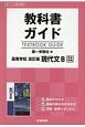 教科書ガイド<第一学習社版> 高等学校 現代文B<改訂版>