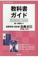 教科書ガイド<第一学習社版> 高等学校 古典B 古文編<改訂版> (1)