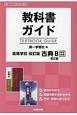教科書ガイド<第一学習社版> 高等学校 古典B 漢文編<改訂版>