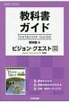 教科書ガイド<啓林館版> ビジョン・クエスト English Expression2 Ace