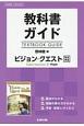 教科書ガイド<啓林館版> ビジョン・クエスト English Expression2 Hope