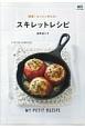 簡単!おいしく作れる!スキレットレシピ