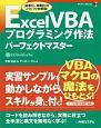 Excel VBAプログラミング作法パーフェクトマスター