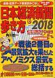 日本経済新聞の歩き方 2018 金融・経済のしくみがおもしろいようにわかる15の連