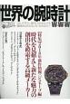 世界の腕時計 (135)
