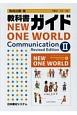 教科書ガイド<教育出版版> NEW ONE WORLD Communication2 Revised Edition