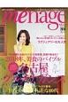 menage KELLY 2018 いま、最旬な私たち。名古屋美人セオリー