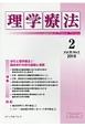 理学療法 35-2