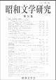 昭和文学研究 (76)