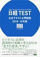 日経TEST 公式テキスト&問題集 2018-2019