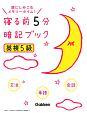 寝る前5分暗記ブック 英検5級 頭にしみこむメモリータイム!