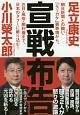 宣戦布告 朝日新聞との闘い・「モリカケ」裏事情から、在日・風