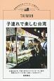 子連れで楽しむ台湾 現地在住日本人ライターが案内する
