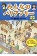みんなのバリアフリー 全3巻セット 気づく・知る・活動する!バリアフリーの本