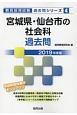 宮城県・仙台市の社会科 過去問 教員採用試験過去問シリーズ 2019