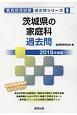 茨城県の家庭科 過去問 教員採用試験過去問シリーズ 2019