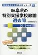 岐阜県の特別支援学校教諭 過去問 教員採用試験過去問シリーズ 2019
