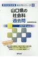 山口県の社会科 過去問 教員採用試験過去問シリーズ 2019