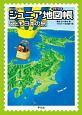 ジュニア地図帳 こども日本の旅<新訂第7版>