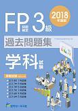 FP技能検定3級 過去問題集 学科試験 2018