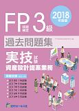 FP技能検定3級 過去問題集 実技試験・資産設計提案業務 2018