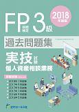 FP技能検定3級 過去問題集 実技試験・個人資産相談業務 2018