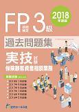 FP技能検定3級 過去問題集 実技試験・保険顧客資産相談業務 2018