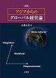 アジアからのグローバル経営論<新版>