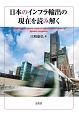日本のインフラ輸出の現在-いま-を読み解く