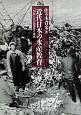 近代日本の水産教育 「国境」に立つ漁業者の養成