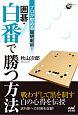囲碁・白番で勝つ方法 プロが勧める簡明戦術!