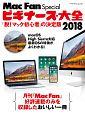 Mac Fan Special ビギナーズ大全 2018 「脱!マック初心者」の決定版