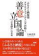 善意立国論 ふるさと納税型クラウドファンディングが拓く「日本創