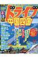 るるぶ ドライブ 中国四国 ベストコース 2019