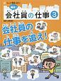 発見!会社員の仕事 会社員の仕事を追え! キャリア教育に役立つ!(3)