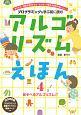 アルゴリズムえほん あそべるアルゴリズム!! プログラミングを学ぶ前に読む(4)