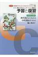 グローブコミュニケーション英語2 予習と復習<改訂版> 教科書番号 文英堂コ2344