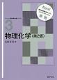 物理化学<第2版> ベーシック薬学教科書シリーズ