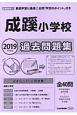 成蹊小学校 過去問題集 2019 <首都圏版>1