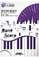 STAR BEAT!~ホシノコドウ~/Poppin'Party~TVアニメ『バンドリ!』挿入歌