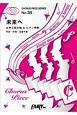 未来へ by Kiroro(女声三部合唱&ピアノ伴奏譜)
