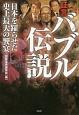 証言 バブル伝説 日本を躍らせた史上最大の饗宴