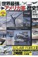これが世界最強のアメリカ軍の歴史!DVD BOOK 宝島社DVD BOOKシリーズ