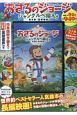 おさるのジョージ ジャングルへ帰ろう DVD BOOK 宝島社DVD BOOKシリーズ